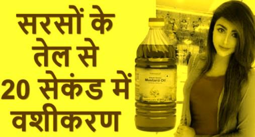 सरसों के तेल से वशीकरण मंत्र