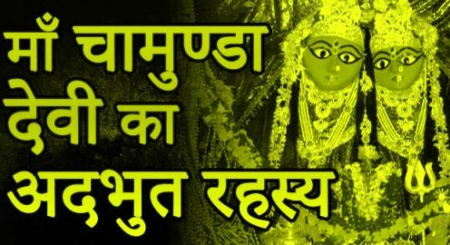 चामुंडा देवी वशीकरण मंत्र